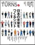 TURNS 2014春 Vol.11