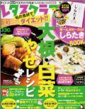 レタスクラブ'15 02/10 合併号Vol.815